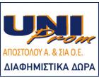 UNIPROM ΔΙΑΦΗΜΙΣΤΙΚΑ ΔΩΡΑ